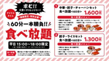 らーめん幸楽苑の初の食べ放題プランが全国7店舗限定で2020年11月12日(木)より平日時間帯限定でスタート!宮城では仙台長町店で。