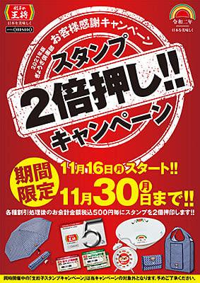 餃子の王将がスタンプ2倍押しキャンペーン! 限定グッズゲットのチャンス