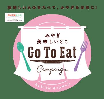 GoToEatキャンペーン宮城プレミアム付食事券の対象店舗が公開されました!