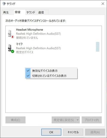 Windows 10ミニTips 第557回 無料でWeb会議の映像+音声を録画する - 仮想オーディオデバイス編