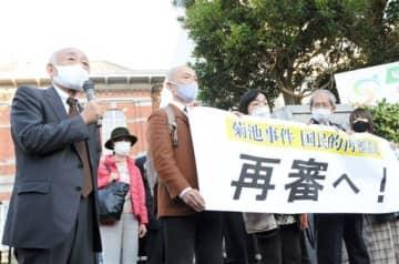 国民賛同募り再審請求 菊池事件 弁護団「違憲放置できず」