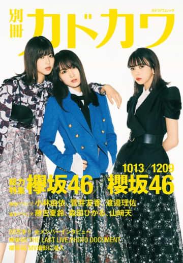 欅坂46・櫻坂46、『別冊カドカワ』が総力特集
