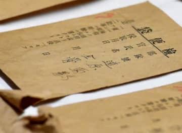 【ヒロシマの空白 被爆75年】1字違いの名、兄の遺骨では 理研調査の原爆犠牲者「道原菊馬」さん