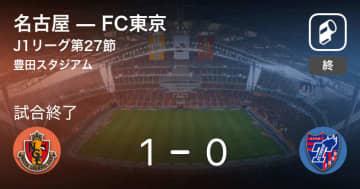【J1第27節】名古屋がFC東京との一進一退を制す
