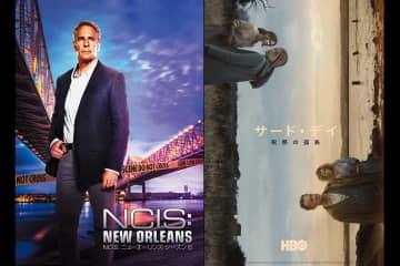 【今週スタートの海外ドラマ】ジュード・ロウ出演の新作や『NCIS:ニューオーリンズ』新シーズンが日本上陸!