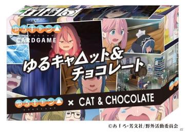 人気アニメ「ゆるキャン△」のカードゲーム第4弾「ゆるキャ△ット&チョコレート」がAmazonや各ボードゲームSHOPなどで販売!
