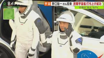 """宇宙飛行士""""野口聡一さん"""" 母校の恩師と後輩が見守る中…「民間宇宙船」打ち上げ成功"""