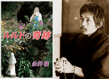 ルルドの奇跡<永井隆>