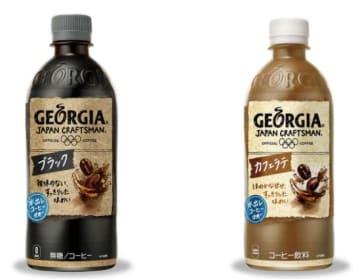 セブンで「ジョージア」のコーヒー買うとお得!ブラックコーヒーもらえるよ