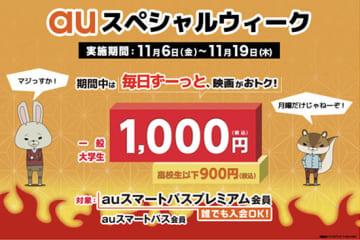 「auスペシャルウィーク」は残り2日! 誰でもTOHOシネマズの鑑賞料金1000円