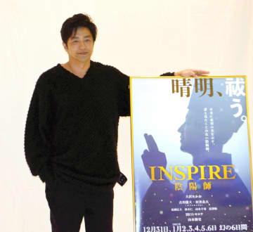 """""""日本一稽古場が嫌いな俳優""""大沢たかお、年末年始に舞台「明るい21年のきっかけに」"""