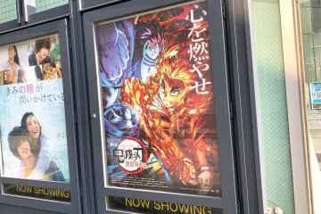 煉獄さん、「運命の日」同日・同時刻にリアルタイム観賞できる映画館が存在した