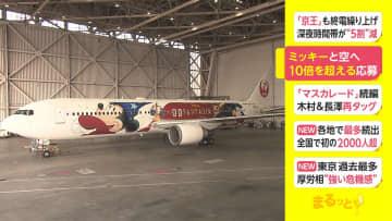 ミッキーと空へ 日本航空の特別塗装機 10倍を超える応募