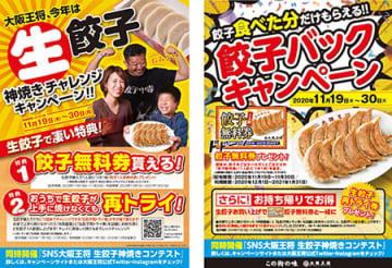大阪王将、生餃子買うと「餃子無料券」がもらえる年に一度の大キャンペーン