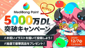 MediBang、5000万DL突破で「iPad+Apple Pencil」が当たるキャンペーン