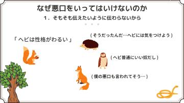 動物が教える「なぜ悪口をいってはいけないのか」に大反響…イラストで分かる4つの理由 画像