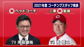 カープ 河田雄祐さんヘッドコーチ就任 4年ぶり広島復帰