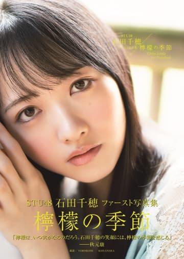 石田千穂が写真集カバーで魅せた視線。STU48グループ初の写真集