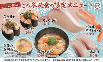 """スシロー、冬の""""旬ネタ""""が集結! とろ~り「フォンダンショコラ」も復活発売"""