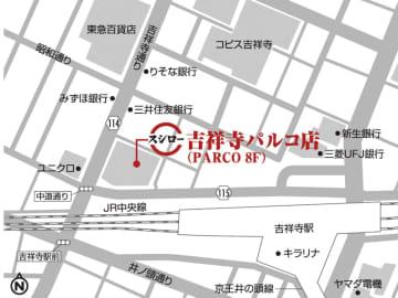 スシロー/都市型店舗を吉祥寺パルコにオープン
