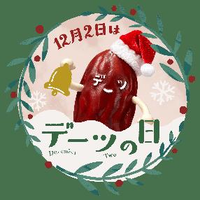 【オタフクソース】12月2日「デーツの日」を記念したクリスマスのSNSキャンペーンを実施