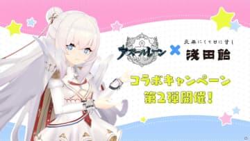 「アズールレーン」にて浅田飴とのコラボキャンペーン第2弾が12月1日より開催!ル・マランによるコラボ紹介動画が公開