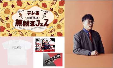 11月23日『テレ東無観客フェス』にて共演NG出演者が舞台のウラ話公開!
