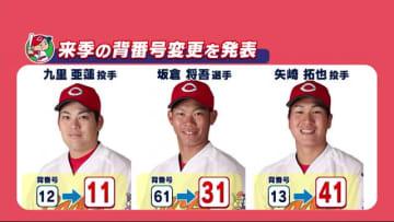 カープ来季の背番号を発表 坂倉選手が石原選手「31番」を引き継ぐ