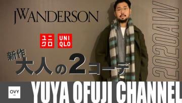 【ユニクロ】JWアンダーソンコラボのマフラーで華やかさをプラス《動画》