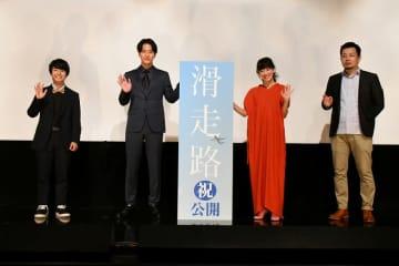 映画『滑走路』初日舞台挨拶、水川あさみ「誰かに勇気を与える作品になっているといいな」
