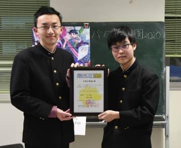パソコン甲子園プログラミング部門の本戦に2年連続で出場した山一真也さん(左)と新谷大翔さん