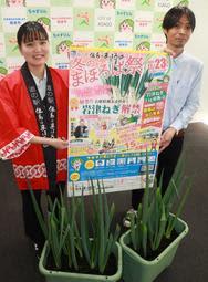 岩津ねぎ解禁に合わせた「冬のまほろば祭」をPRする道の駅の担当者=朝来市役所