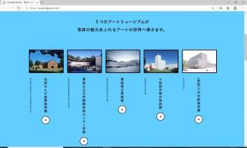 青森アートミュージアム5館連携協議会の公式ホームページ