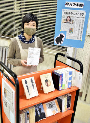 福島市立図書館に設けられた特設コーナー
