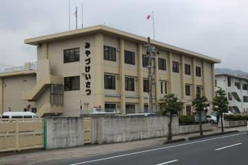 京都府警宮津警察署