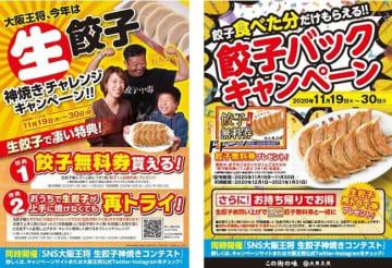 生餃子購入で「餃子無料券」がもらえる 「生餃子再トライ券」付きで焦げても安心