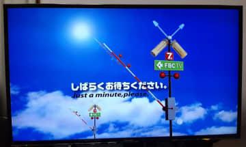 静止画に差し替わった福井放送のテレビ映像=11月21日夜