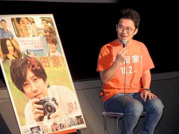 映画「浅田家!」中野監督トークショー 家族写真「生きてきた証し」