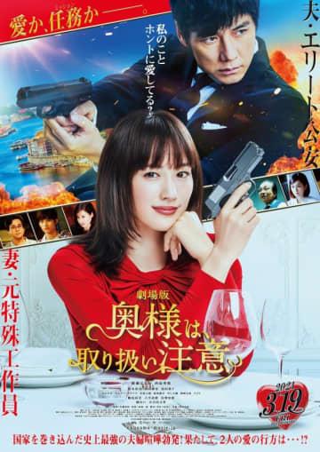 綾瀬はるか×西島秀俊、劇場版『奥様は、取り扱い注意』来年3.19公開決定&本ポスター解禁