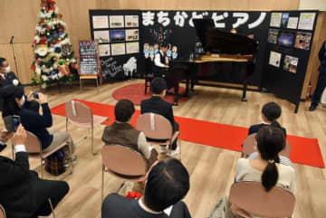 まちかどピアノ設置を記念したセレモニー=21日午前、大洲市東大洲