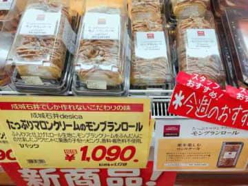 6人分はたっぷりあって1090円!成城石井の「たっぷりマロンクリームのモンブランロール」が本格的でおいしい♡