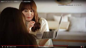 超軽量1kgタッチパネル13インチ高性能薄型PC「HUAWEI MateBook X」にNANAMI「Instagram にすごく便利でびっくり」