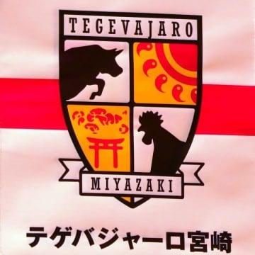 テゲバジャーロ宮崎の来季J3加入が確定 宮崎初のJクラブ誕生