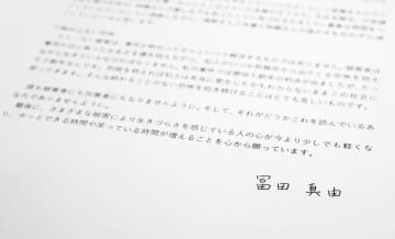 冨田真由さんが自筆で署名した手記