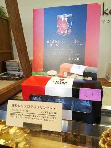 【プリンのブーケ】浦和コルソ・浦和本店で浦和レッズチームカラーのイメージしたオリジナルプリンを販売!