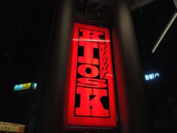 地域のコミュニティを目指して!ゴクゴク ニシニッポリ NIGHT KIOSKオリジナルビール発売!