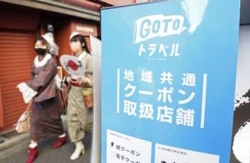東京・浅草の店舗に掲示された「Go To トラベル」のポスター=11月22日午後