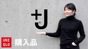 【ユニクロ】モードさがかわいい!ジルサンダーコラボのダウンジャケット《動画》