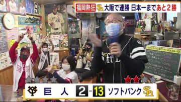 日本一まであと2勝! ホークス 大阪で連勝 第3戦は24日に地元・福岡で