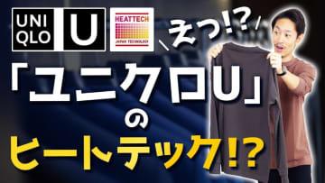 【ユニクロ】新発売の「ヒートテックコットンT」は暖くてデザインも使い勝手も◎